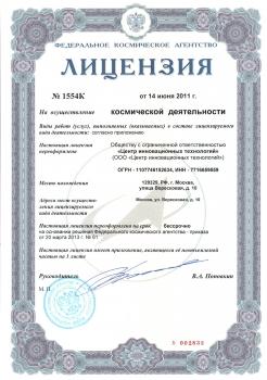 Лицензия ЦИТ (2013)-1.jpg