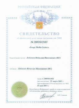 Свидетельство о регистрации ЭВМ.jpg