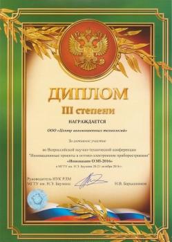Diploma (10)