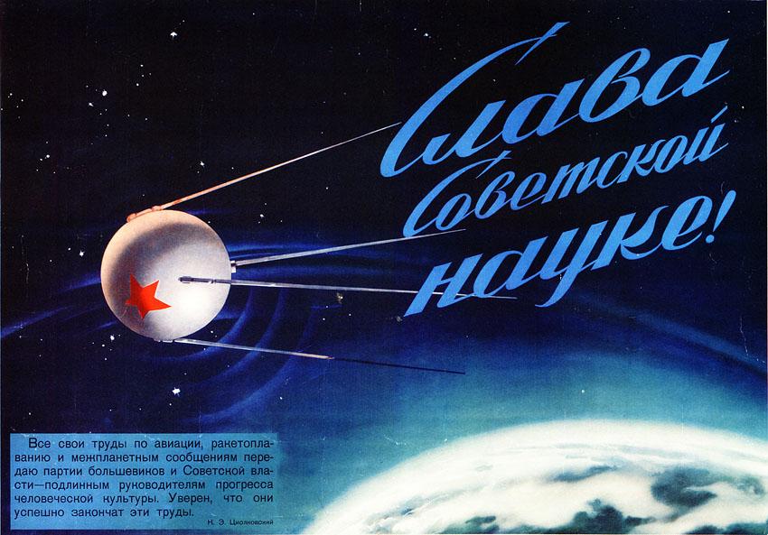 Космос наш: советские пропагандистские плакаты на тему освоения космоса