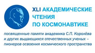 XLI Академические чтения по космонавтике