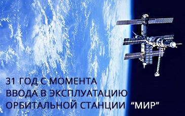 """31 год с момента запуска орбитальной станции """"Мир"""""""