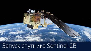 Произведен запуск европейского спутника Sentinel-2B