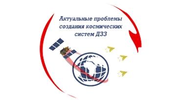 Итоги Пятой международной научно-практической конференции «Актуальные проблемы создания космических систем дистанционного зондирования Земли»