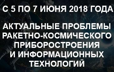 IX Всероссийская научно-техническая конференция
