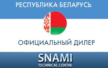 Официальный дилер в Республике Беларусь